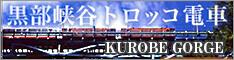 Kurobe Garge