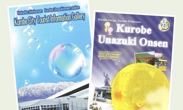 Kurobe City brochure