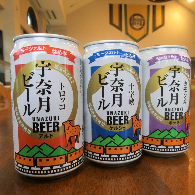 unazuki beer
