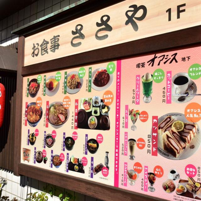 ささや食堂 (1)