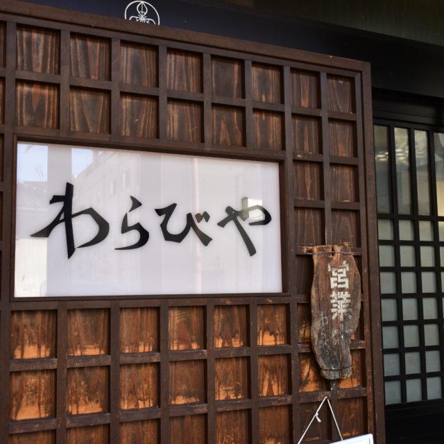わらびや (3)
